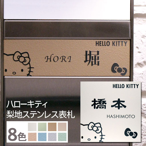 【ハローキティ表札】梨地ステンレス表札KTN-1 サイズ変更可 全4色 書体選択可 ホワイト/ブラウン/オレンジ/グリーン