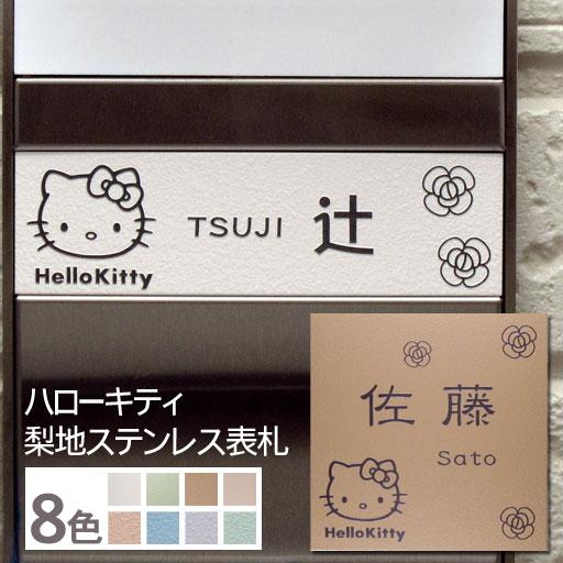 【ハローキティ表札】梨地ステンレス表札KTN-4 サイズ変更可 全4色 書体選択可 ホワイト/ブラウン/オレンジ/グリーン