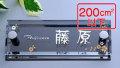 【レビューを書いて送料無料】サイズオーダーOK! 200平方cm以下 高級感あるブラックステンレス&かわいい花のデザインの表札☆フラワー☆
