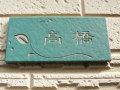 リーズナブルなデザインタイル表札 豊富なカラーバリエーションがうれしい!☆アクアグリーン☆表札
