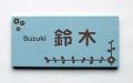 表札 タイル表札 ライトブルー 長方形タイプ (92×192mm)  戸建表札 玄関用表札