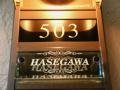 【レビューを書いて送料無料】クリスタルレーザーマンション表札☆ベース<>ブラックパール☆サイズオーダーOK!あなたのマンションにジャスフィット!