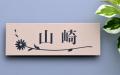梨地ステンレス表札「ペールオレンジ」HCS-09 ご希望サイズ変更可 マンションユニットにジャストフィット 二世帯 戸建 ポスト 機能門柱にも対応可 書体・レイアウト変更可