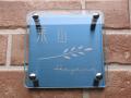 クリアガラス&ステンレス表札 スーパークリア&プラチナブルー ガラスとステンレスを組み合わせたエレガントな表札