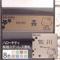 【ハローキティ表札】梨地ステンレス表札KTN-3 サイズ変更可 全4色 書体選択可 ホワイト/ブラウン/オレンジ/グリーン