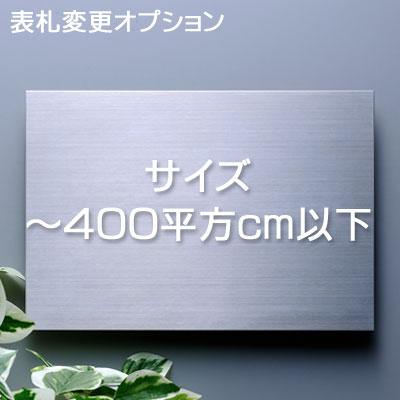 ステンレス表札 サイズ変更オプション料金(400平方cmまで)