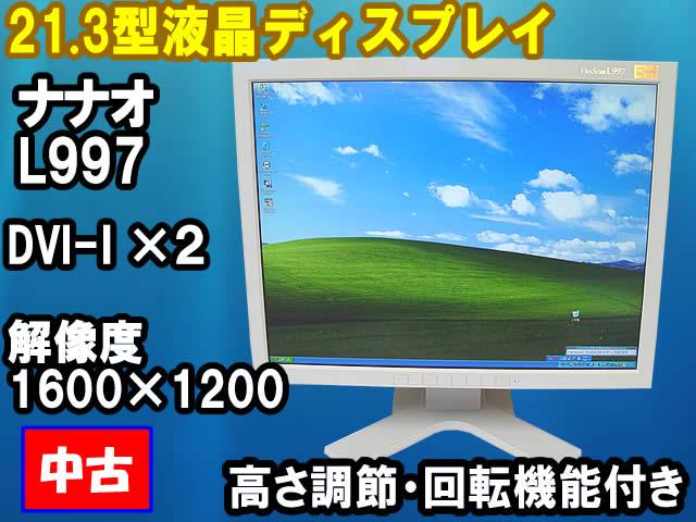ナナオ FlexScan L997 21.3液晶
