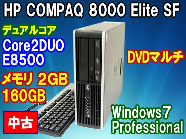 HP 8000 Elite SF Core2DUO E8500(3.16GHz) DVDマルチ 160G Win7Pro