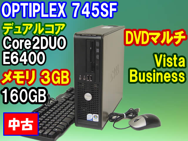 DELL Optiplex 745SF Core2DUO E6400 3072MB DVDマルチ 160GB VistaBusiness