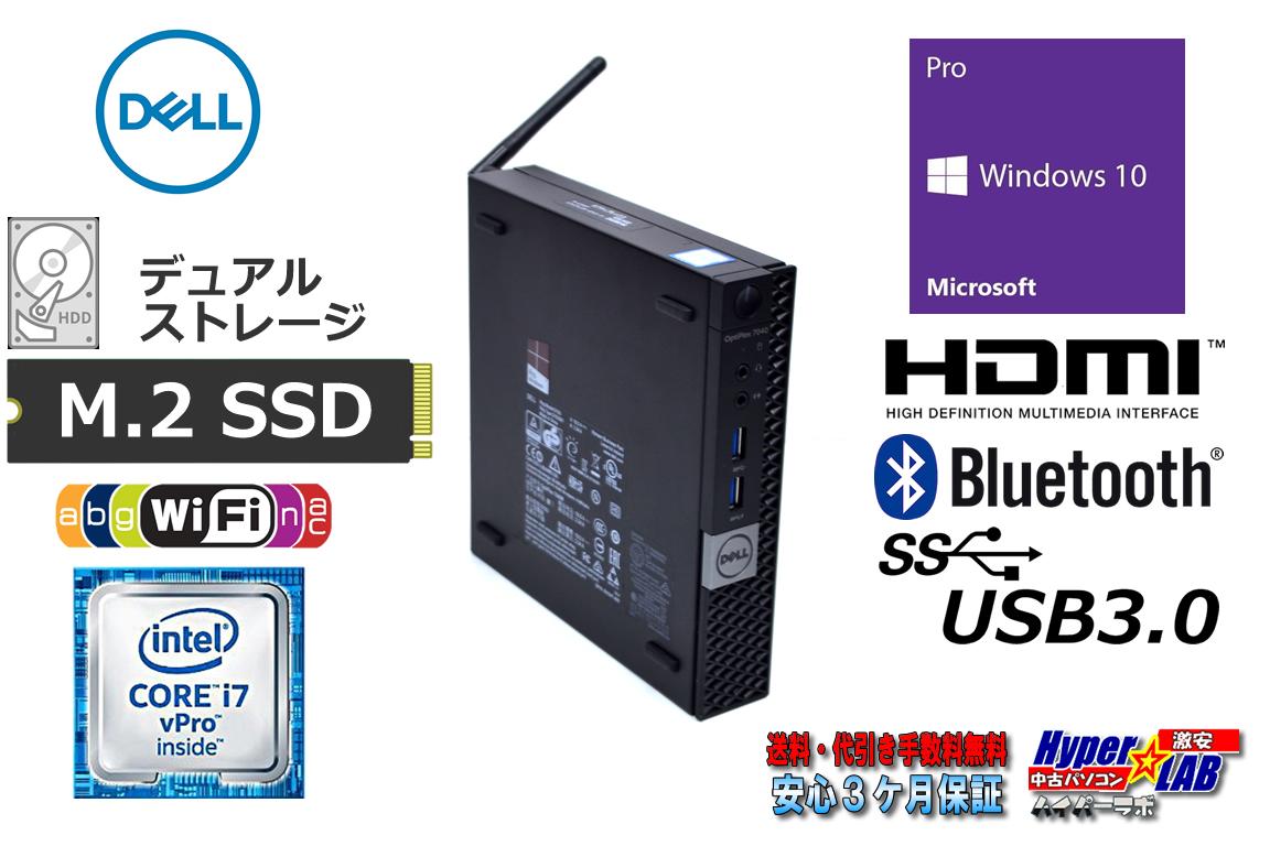 中古パソコン 超小型 DELL OPTIPLEX 7040 MFF Core i7 6700T メモリ16G M.2SSD256G HDD1000G Wi-Fi(ac) Windows10