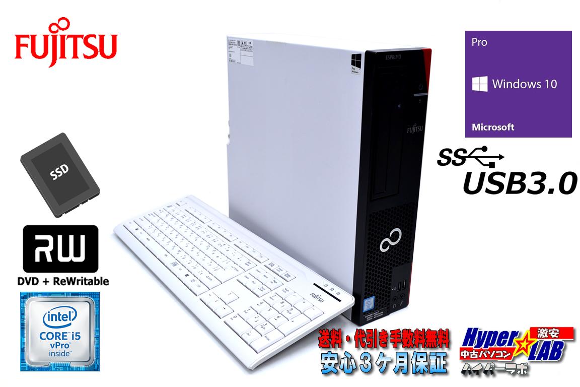 新品SSD512G 中古パソコン 富士通 ESPRIMO D956/P Core i5 6500 メモリ8G Windows10 マルチ USB3.0