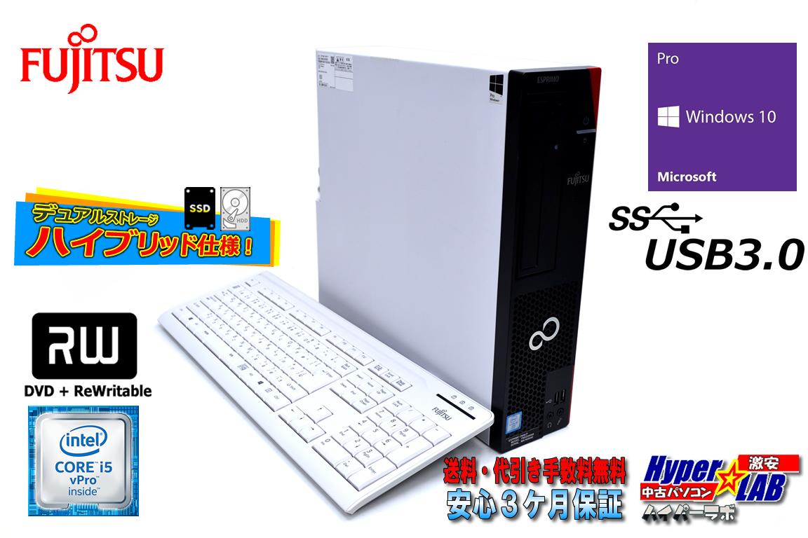 中古パソコン 富士通 ESPRIMO D956/P Core i5 6500 新品SSD256G HDD1000G メモリ8G マルチ USB3.0 Windows10