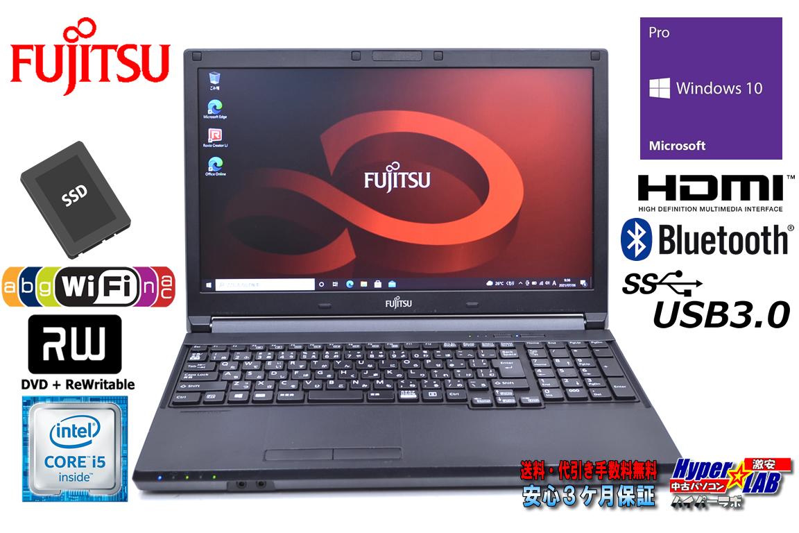 中古ノートパソコン 富士通 LIFEBOOK A576/S Core i5 6300U SSD240G メモリ4G WiFi(ac) マルチ Bluetooth Windows10