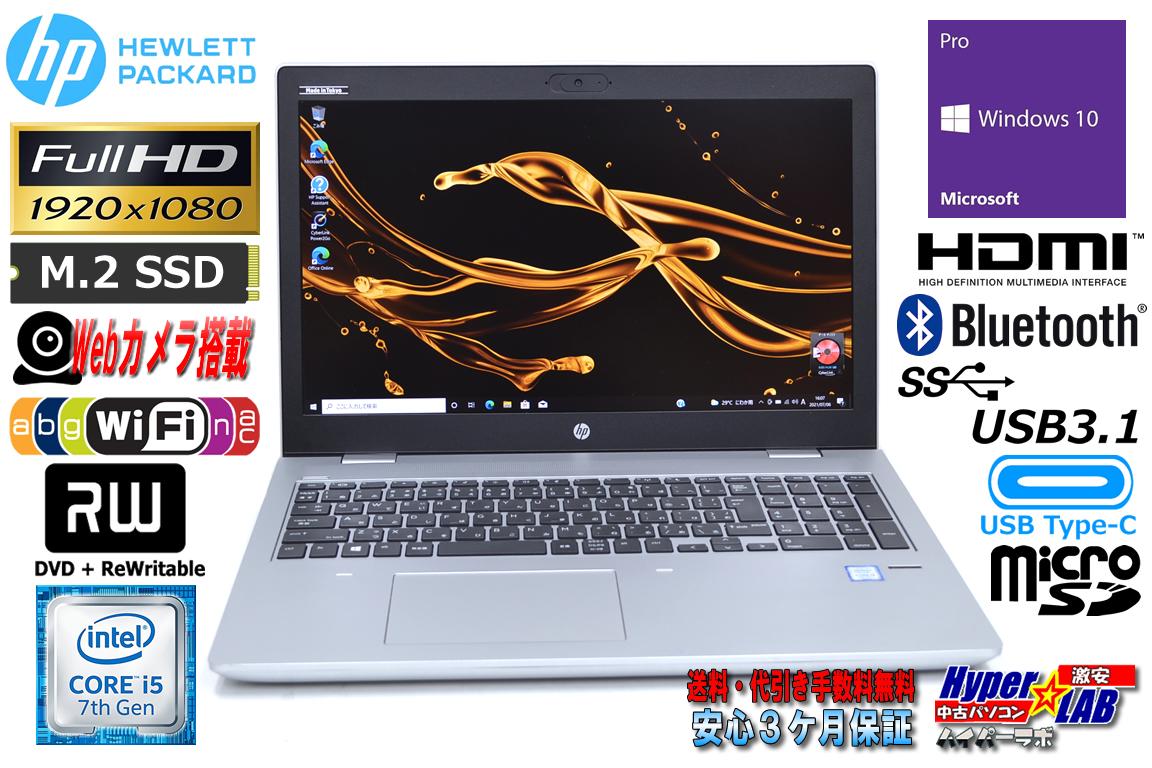 中古ノートパソコン フルHD HP ProBook 650 G4 第7世代 Core i5 7200U M.2SSD256G メモリ8G Webカメラ Wi-Fi (11ac) USBType-C Windows10