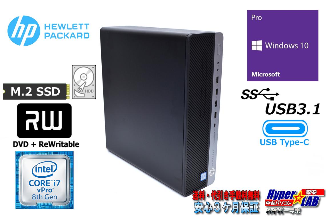 第8世代 中古パソコン HP EliteDesk 800 G4 SFF 6コア12スレッド Core i7 8700 M.2SSD256G HDD2000G メモリ8G USBType-C Windows10