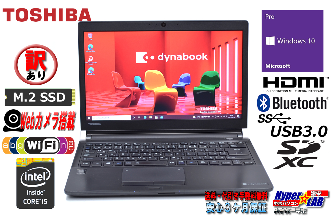 訳あり 中古ノートパソコン 東芝 dynabook R73/Y Core i5 5200U Webカメラ M.2SSD メモリ4GB Wi-Fi(ac) Bluetooth HDMI Windows10