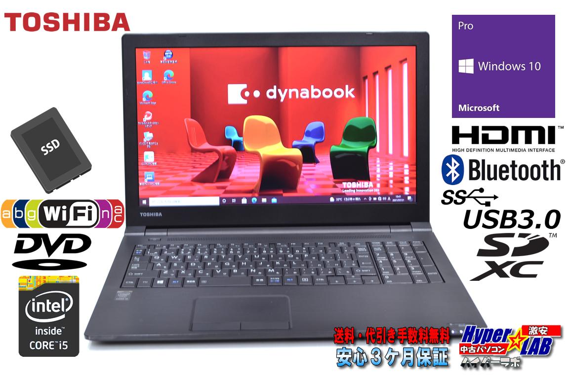 中古ノートパソコン 東芝 dynabook Satellite B35/R Core i5 5200U M.2SSD128G メモリ4G Bluetooth Wi-Fi(11ac) HDMI SDXC Windows10
