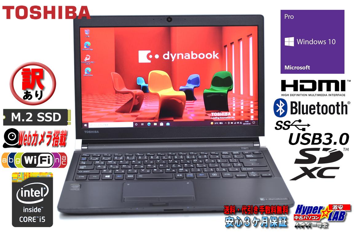 訳あり 中古 ノートパソコン 東芝 dynabook R73/Y Core i5 5200U メモリ8GB M.2SSD128G Webカメラ Wi-Fi(ac) Bluetooth SDXC Windows10