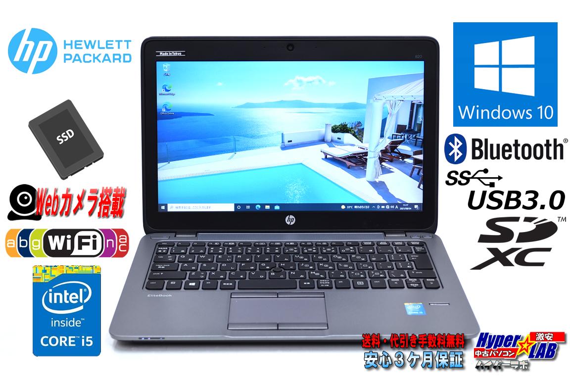 モバイル ノートパソコン 中古 HP EliteBook 820 G2 Core i5 5200U メモリ8G SSD256G Wi-Fi(ac) Bluetooth Webカメラ Windows10