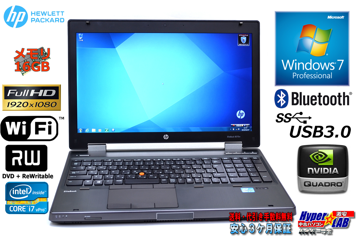 メモリ16G 中古モバイルワークステーション HP EliteBook 8570w Core i7 3740QM (2.70GHz) Windows7 Quadro マルチ WiFi Bluetooth USB3.0