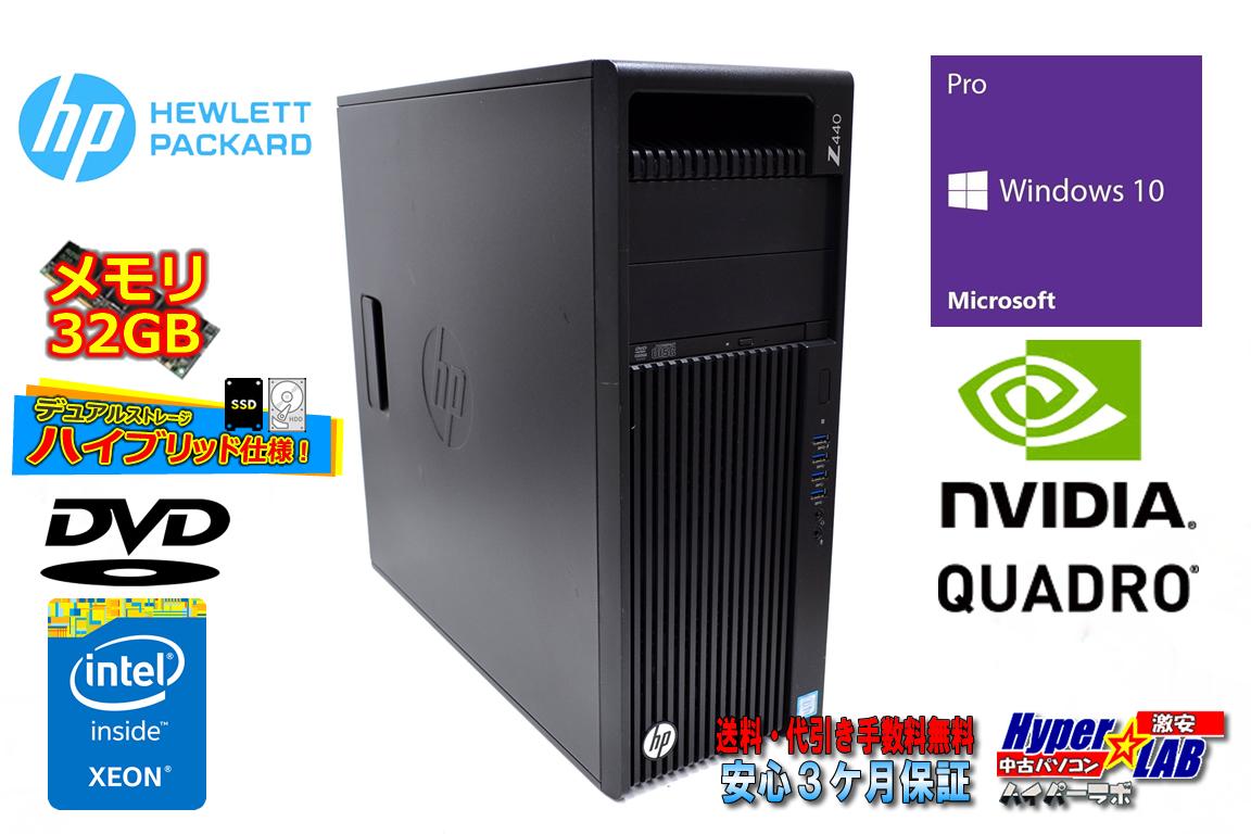 メモリ32GB HP Z440 WorkStation Xeon E5-1620 v3 Quadro K2200 新品SSD256G HDD2000G Windows10 中古ワークステーション