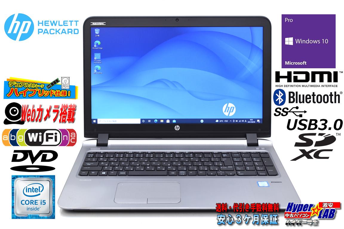 Wストレージ 中古ノートパソコン HP ProBook 450 G3 Core i5 6200U SSD128G HDD500G メモリ8G Webカメラ Bluetooth Wi-Fi (ac) Windows10