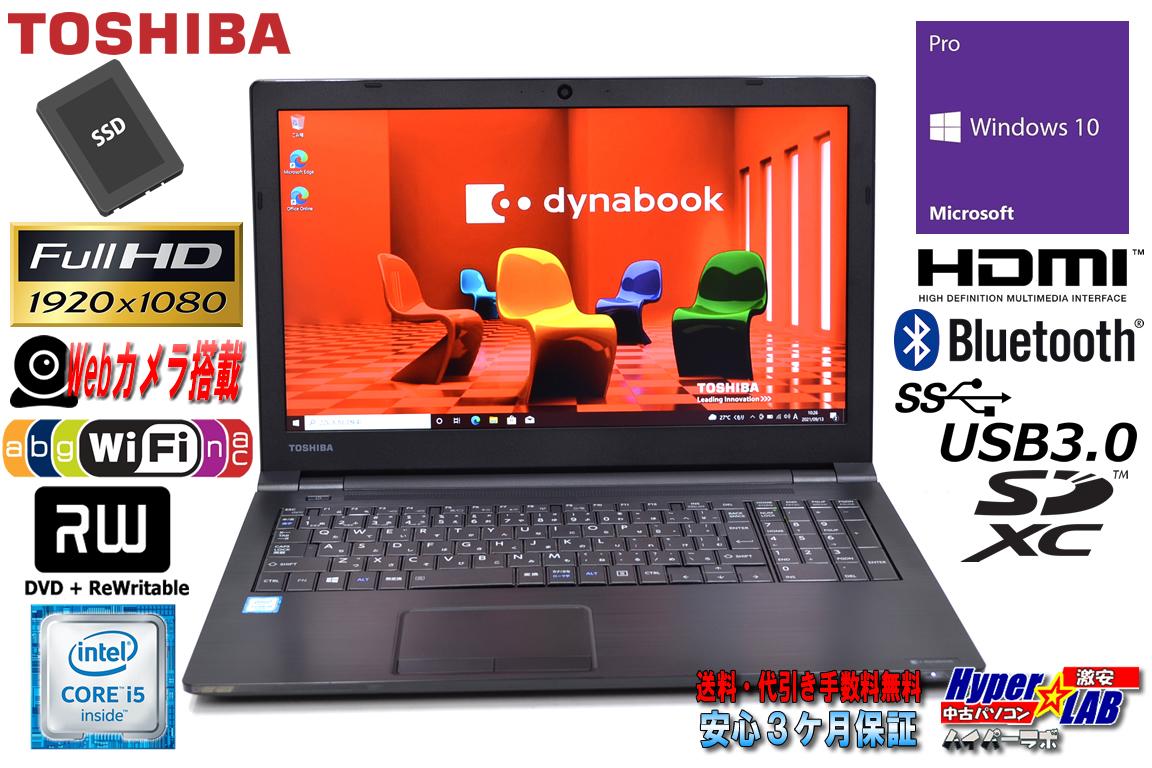 フルHD 中古ノートパソコン 東芝 dynabook B55/F Core i5 6200U メモリ8G 新品SSD256G Webカメラ Wi-Fi(ac) Bluetooth Windows10
