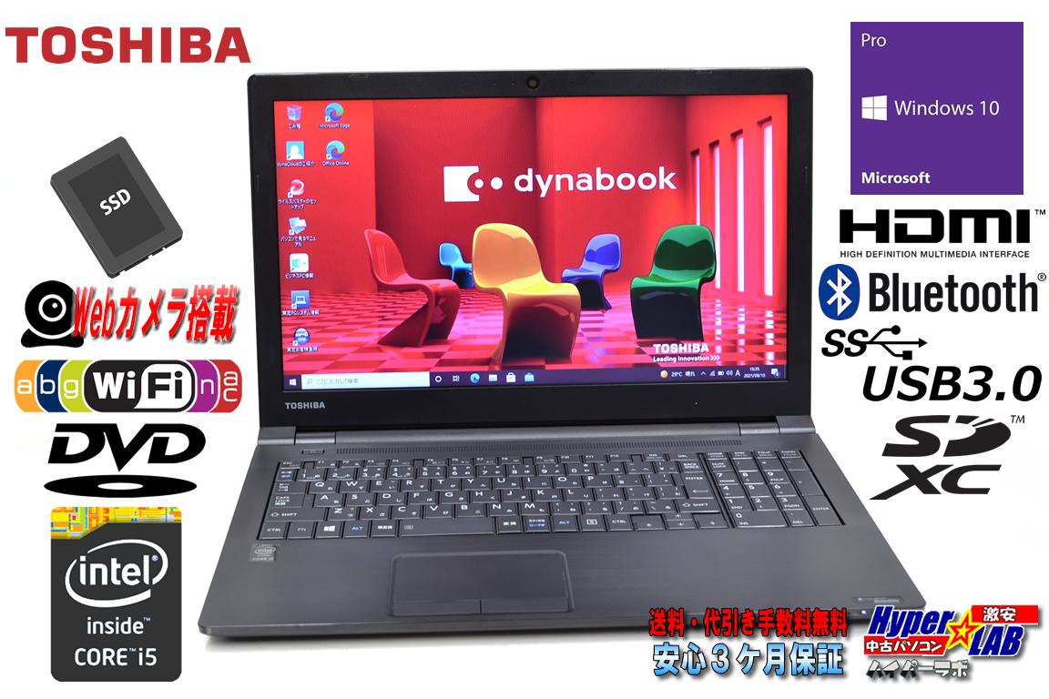 中古ノートパソコン 東芝 dynabook Satellite B35/Y Core i5 5200U メモリ8G 新品SSD256G Webカメラ WiFi(11ac) Bluetooth Windows10