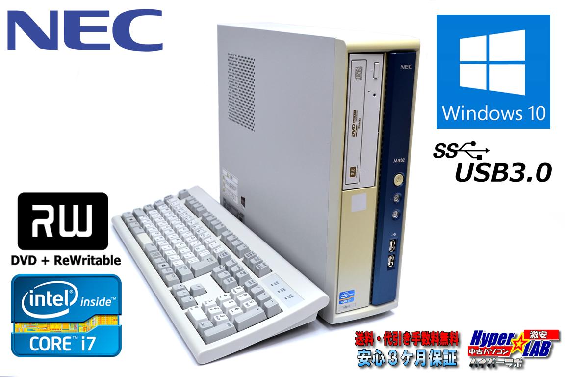 メモリ8G NEC 中古パソコン Mate MK34H/B-F 4コア8スレッド Core i7 3770 (3.40GHz) Windows10 64bit マルチ USB3.0