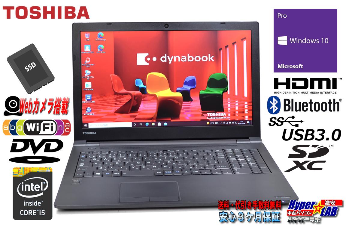 東芝 dynabook Satellite B35/Y 中古ノートパソコン Core i5 5200U 新品SSD256G Webカメラ メモリ8G Windows10 WiFi(11ac) Bluetooth