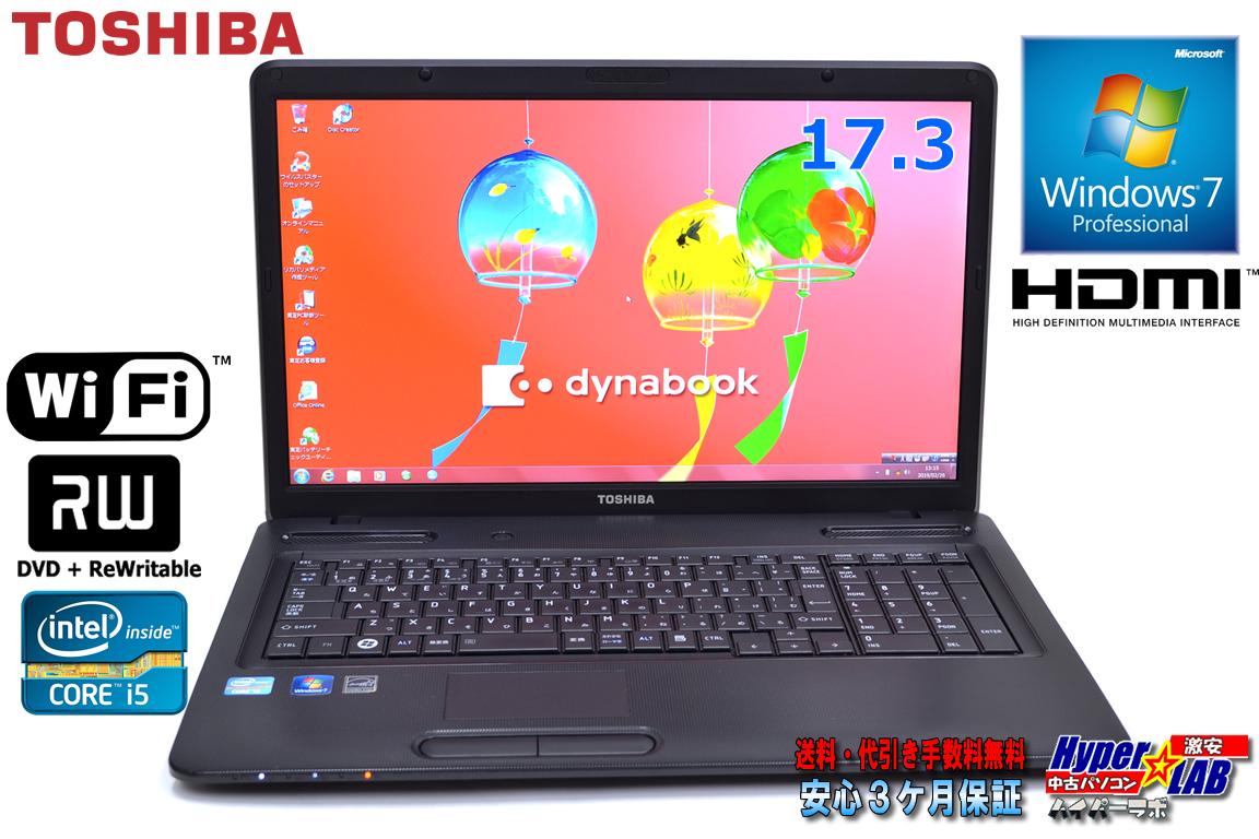良品 超大画面17.3型 中古ノートパソコン 東芝 dynabook Satellite B371/C Core i5 2520M (2.50GHz) メモリ4G WiFi マルチ Windows7 64bit
