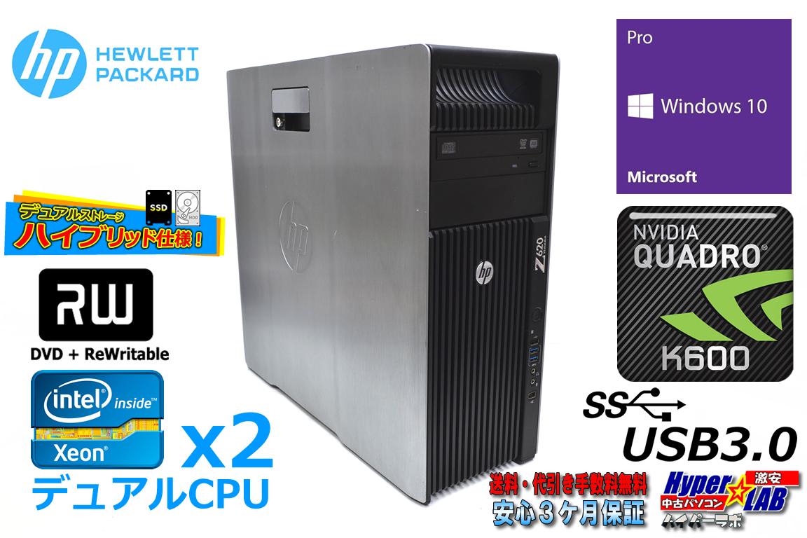 デュアルCPU メモリ48G ワークステーション HP Z620 WorkStation Xeon E5-2667 (6コア12スレッド)x2 新品SSD256G HDD2TB マルチ QuadroK600 Windows10