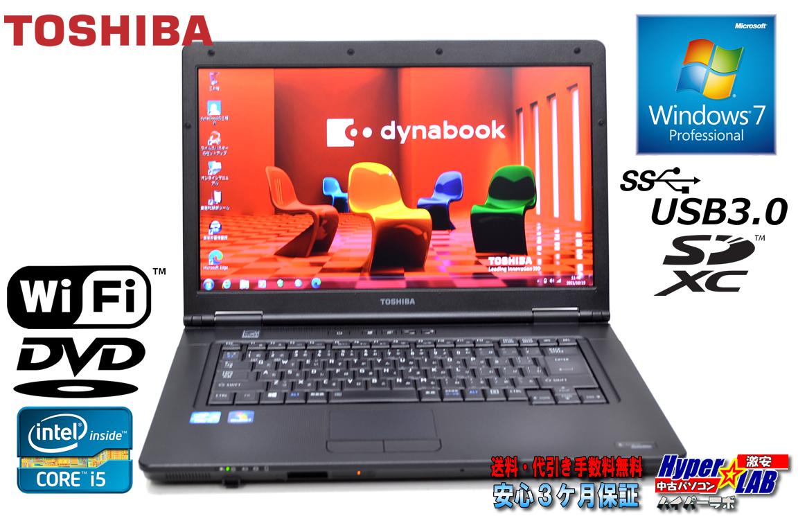 Windows7 32bit 中古ノートパソコン TOSHIBA dynabook Satellite B552/F Core i5 3320M メモリ4G HDD320G Wi-Fi DVD USB3.0