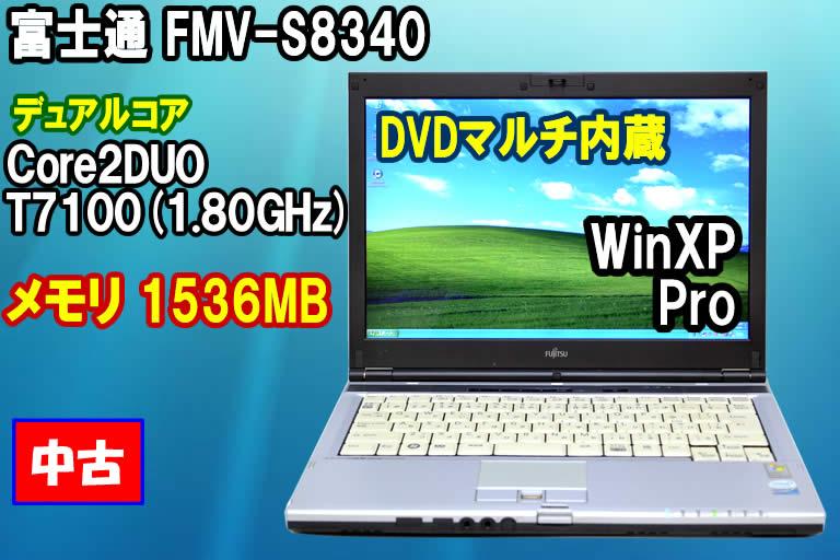 富士通 LIFEBOOK FMV-S8340 Core2DUO T8100 メモリ1.5G DVDマルチ 60G WinXP