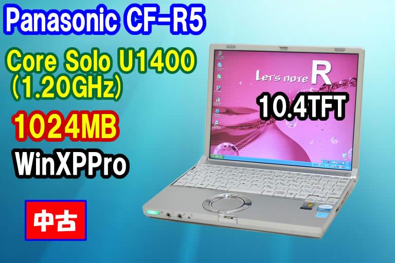 パナソニック レッツノート CF-R5LC4AXS CoreSolo U1400 メモリ1G  WinXP