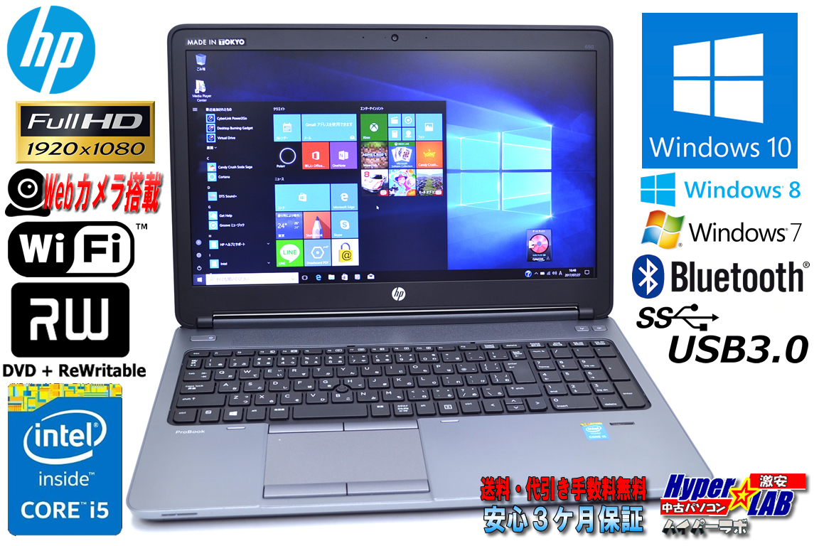 Windows10 64bit 中古ノートパソコン HP ProBook 650 G1 Core i5 4310M (2.70GHz) メモリ4GB BT カメラ USB3.0 Windows7/8