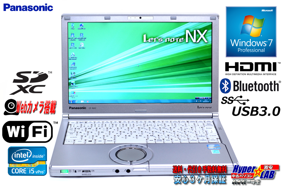 Panasonic 中古ノートパソコン Let's note NX2 Core i5 3340M (2.70GHz) メモリ4G WiFi カメラ Bluetooth Windows7 Lバッテリー