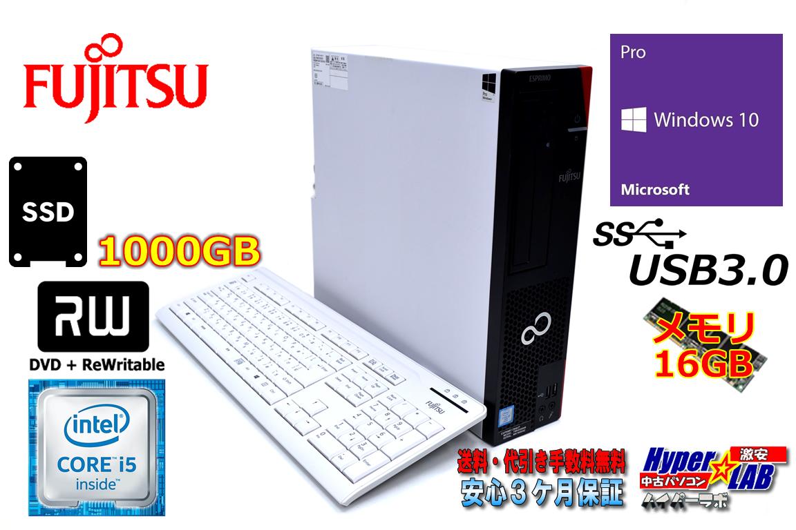 中古パソコン 新品SSD1000G メモリ16G 富士通 ESPRIMO D956/P Core i5 6500 マルチ USB3.0 Windows10