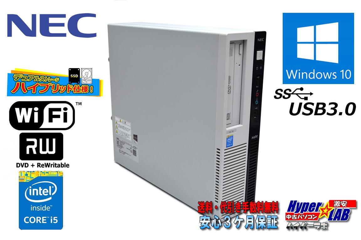 NEC Mate MK33M/L-M 中古パソコン Core i5 4590 メモリ8G 新品SSD256G HDD500G Windows10 マルチ Wi-Fi