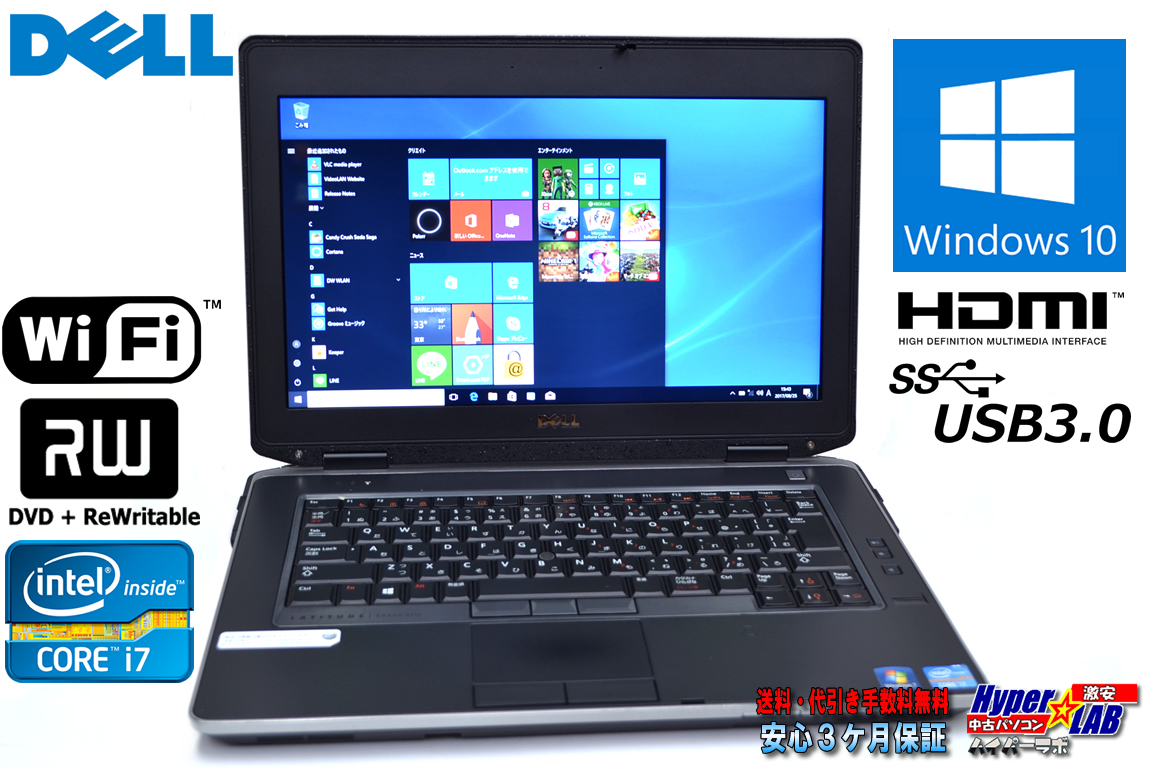 堅牢ノートパソコン Windows10 64bit DELL Latitude E6430 ATG Core i7-3540M (3.00GHz) メモリ4G マルチ WiFi USB3.0
