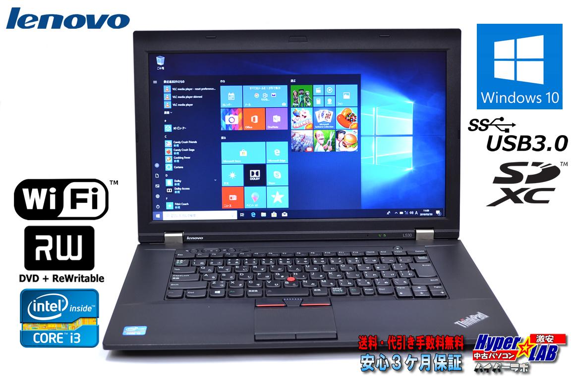 中古ノートパソコン レノボ ThinkPad L530 Core i3 3120M (2.50GHz) メモリ4G HDD500G WiFi マルチ Windows10