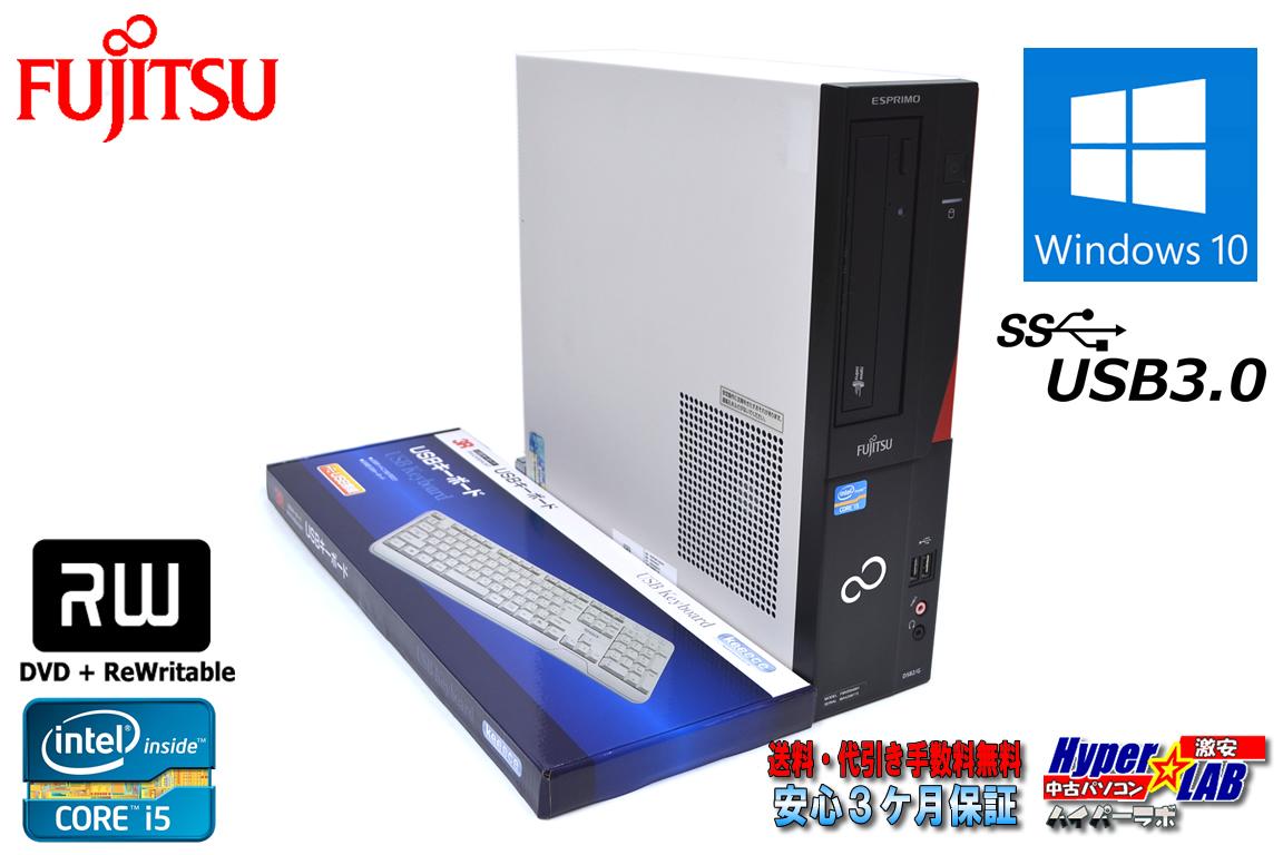 中古パソコン 富士通 ESPRIMO D582/G 4コア Core i5 3470 (3.20GHz)メモリ4G マルチ Windows10 64bit シリアル パラレル