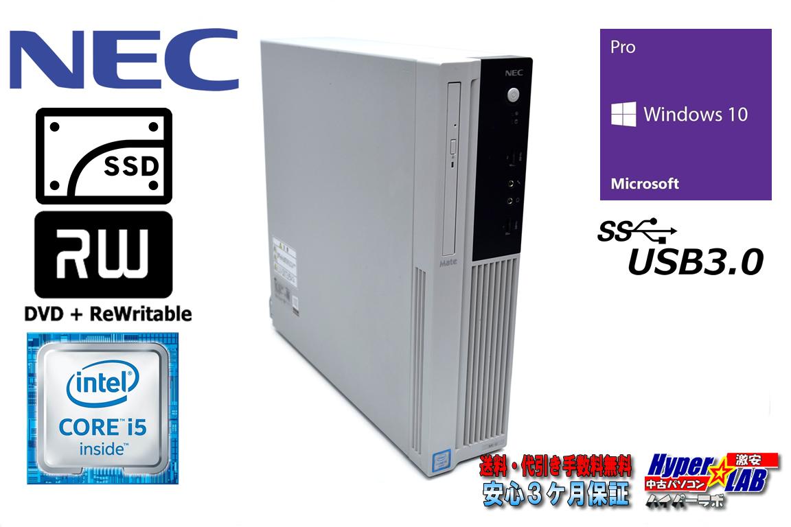 中古パソコン NEC Mate MJ27M/L-T 第6世代 Core i5 6400 メモリ8G 新品SSD256G マルチ USB3.0 Windows10