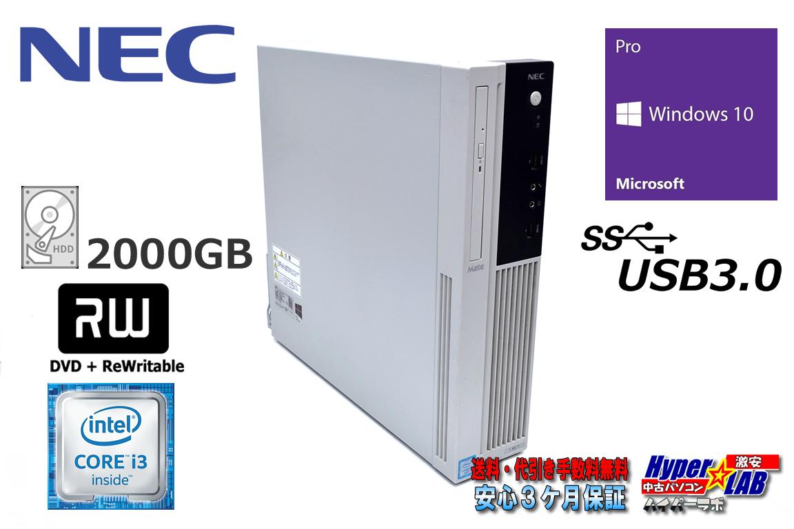 訳あり 中古パソコン NEC Mate MK37L/L-U Core i3 6100 (3.70GHz) HDD2000G メモリ4G マルチ USB3.0 Windows10
