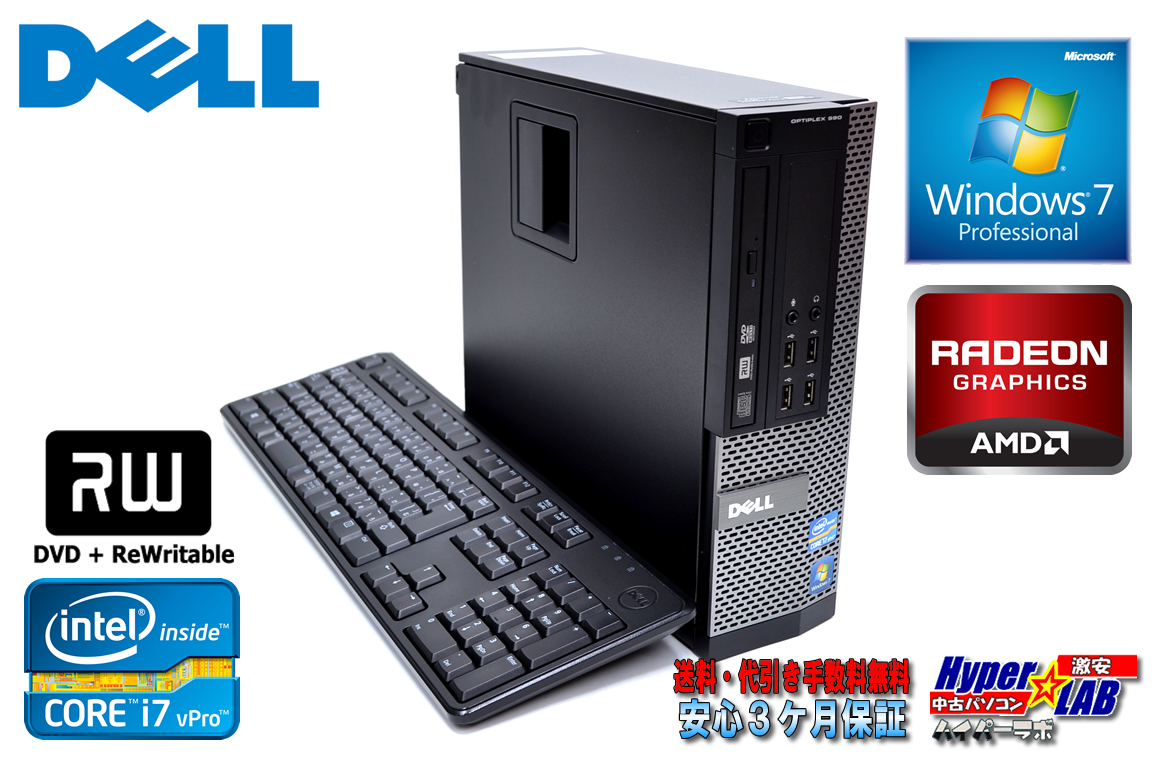 中古パソコン DELL OPTIPLEX 990 SF 4コア8スレッド Core i7 2600 (3.40GHz) メモリ4G HDD320GB マルチ Radeon Windows7