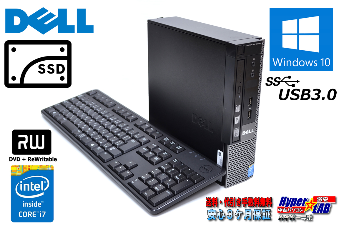 SSD メモリ8G 中古パソコン DELL OPTIPLEX 9020 USFF 4C8T Core i7 4770s (3.10GHz) マルチ USB3.0 Windows10 小型PC