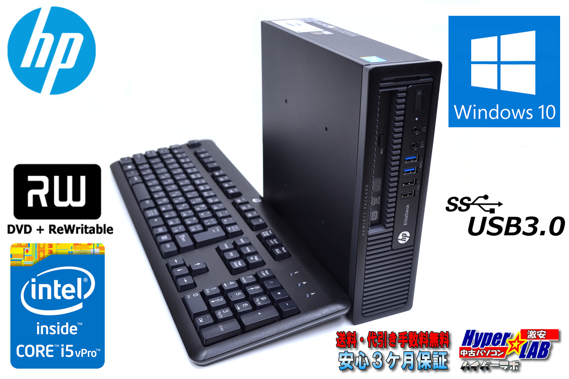 メモリ8G 小型 中古パソコン HP EliteDesk 800G1 USDT Core i5-4570S (2.90GHz) Windows10 USB3.0 マルチ