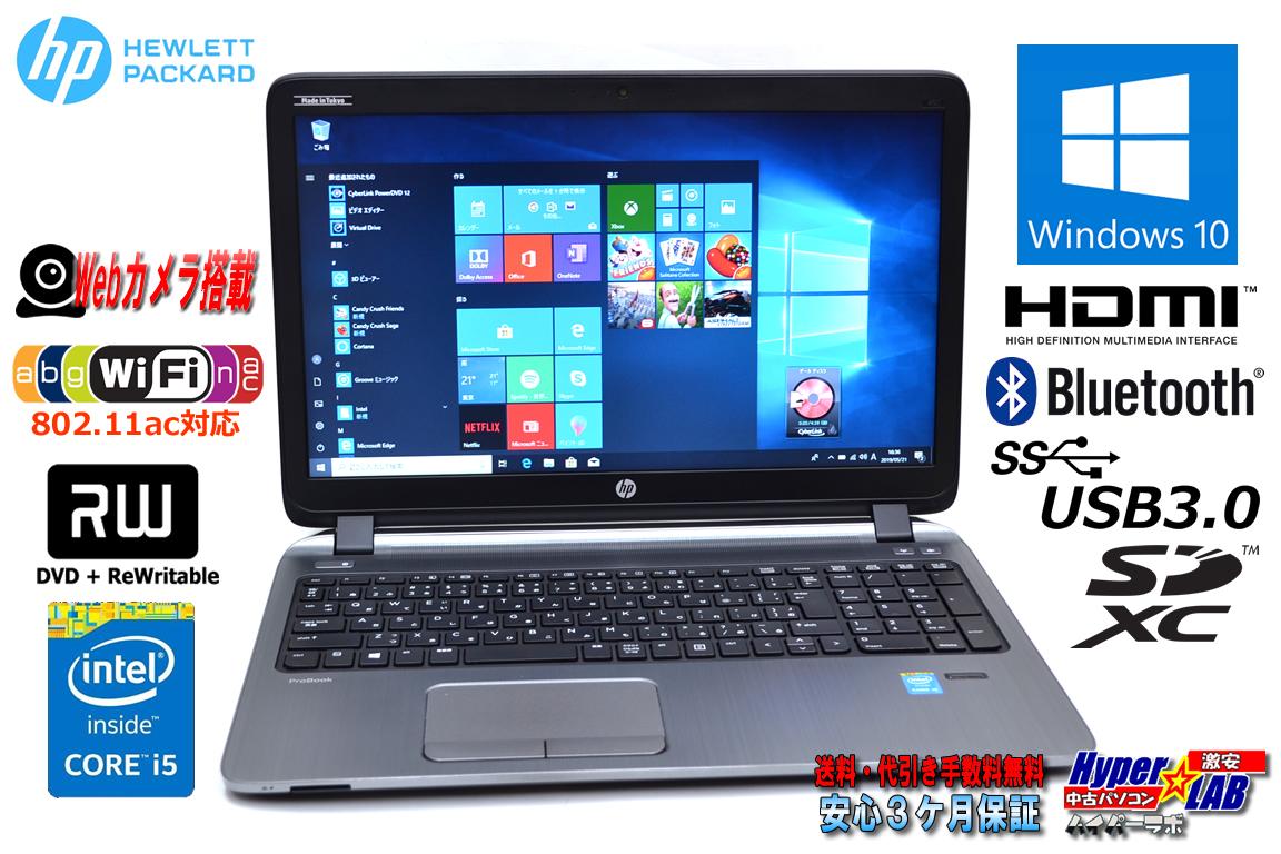 中古ノートパソコン Core i5 5200U (2.20GHz) Windows10 WiFi (11ac) メモリ4GB マルチ カメラ USB3.0 HP ProBook 450 G2