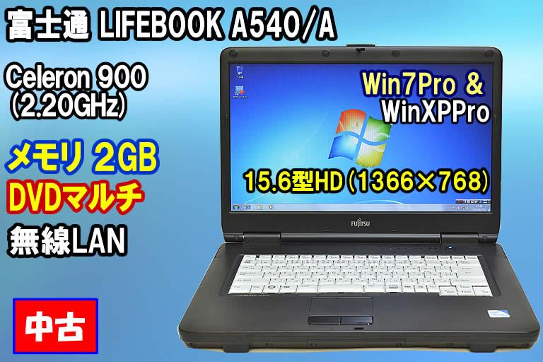 Win7Pro 富士通 LIFEBOOK A540/A Celeron 2.20GHz 15.6型HD液晶 DVDマルチ