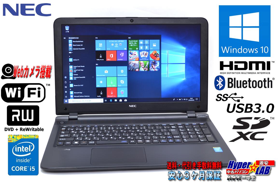 中古ノートパソコン Corei5 4210U Windows10 NEC VersaPro VK17T/F-M メモリ4G WiFi マルチ Bluetooth カメラ
